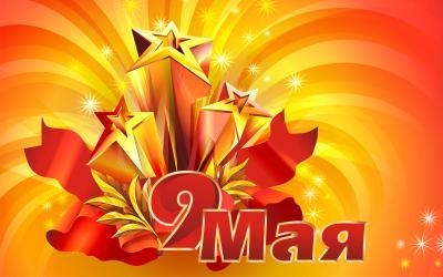 Прикрепленное изображение: 9maya-den-pobedy-zvezdy.jpg